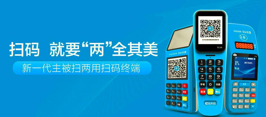 拉卡拉POS机怎么使用(智能POS机,超级收款宝,智能台牌收款流程)?