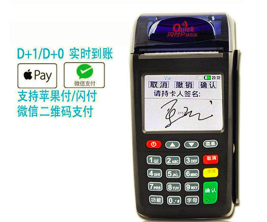 微信pos机申请条件