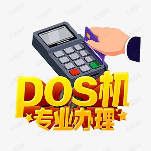 什么是pos机套码和跳码?信用卡pos机套码有什么危害(pos机的套码是什么意思?)